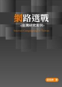 網路選戰:臺灣研究案例
