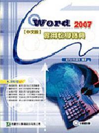 Word 2007實用教學寶典