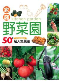 家庭野菜園 =  Kitchen garden : 50種超人氣蔬菜 /