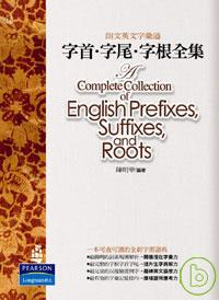 字首.字尾.字根全集 =  A complete collection of English prefixes, suffixes, and roots : 朗文英文字彙通 /