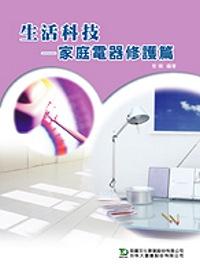 生活科技:家庭電器修護篇