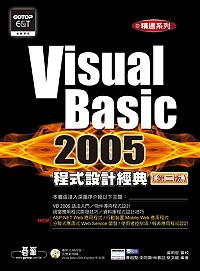 Visual Basic 2005程式設計經典 /