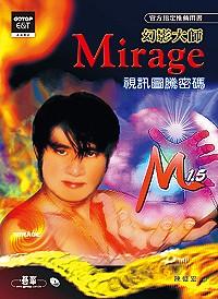 幻影大師Mirage :  視訊圖騰密碼 /