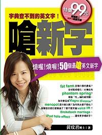 2007嗆新字:字典查不到的英文字!
