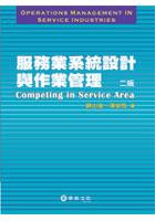 服務業系統設計與作業管理 =  Competing in service area /