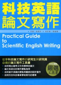 科技英語論文寫作 = Practical guide to scientific English writing