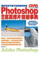 Photoshop數位寫真修片技術事典 /