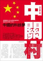 中關村 :  中國的科技夢 /