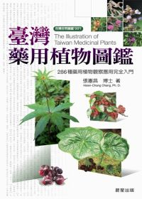 臺灣藥用植物圖鑑 =  The illustration of Taiwan medicinal plants /