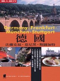 德國:法蘭克福.慕尼黑.斯圖加特