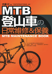 MTB登山車日常維修&保養