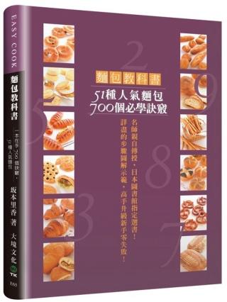 麵包教科書:51種人氣麵包700個必學訣竅