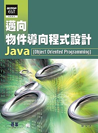 邁向物件導向程式設計:Java(object oriented programming)