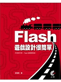 Flash遊戲設計很簡單