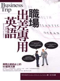 職場出差 英語 附4CD  ~Business Trip英語學習法