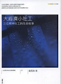 大經濟小社工 : 三位精神社工的生命故事 /