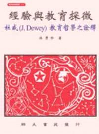 經驗與教育探微 :  杜威(J. Dewey)教育哲學之詮釋 /