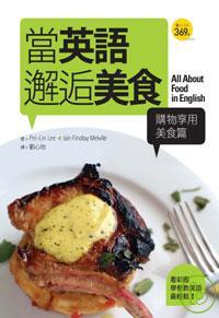 當英語邂逅美食,購物享用美食篇