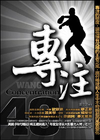 專注 =  WANG Concentration /