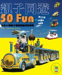 親子同遊50Fun:全台50個親子旅遊景點完全情報