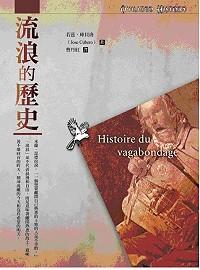 流浪的歷史 /