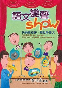 語文變聲show :  快樂聽相聲,輕鬆學語文 /