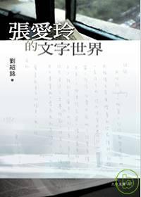 張愛玲的文字世界 /