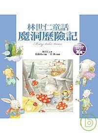 林世仁童話:魔洞歷險記