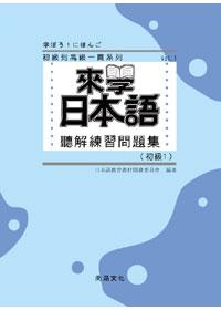 來學日本語:聽解練習問題集
