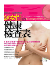 給女性的健康檢查表 =  A complete collection for women