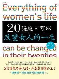 20幾歲,可以改變女人的一生
