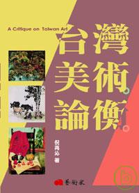 台灣美術論衡 =  A critique on Taiwan art /