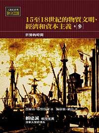 15至18世紀的物質文明、經濟和資本主義