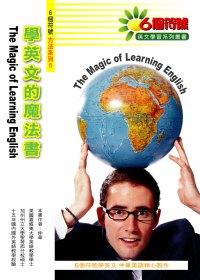 學英文的魔法書