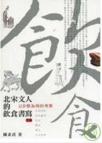 北宋文人的飲食書寫:以詩歌為例的考察