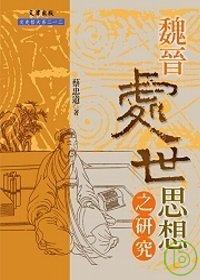 魏晉處世思想之研究 /
