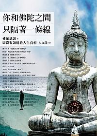 你和佛陀之間,只隔著一條線:佛陀該說,卻沒有說透的人生真相
