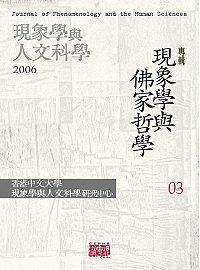 現象學與人文科學:現象學與佛家哲學專輯2006