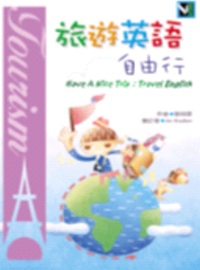 旅遊英語自由行 : travel English = Have a nice trip