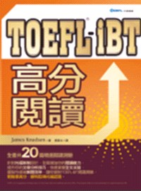 TOEFL-iBT高分閱讀