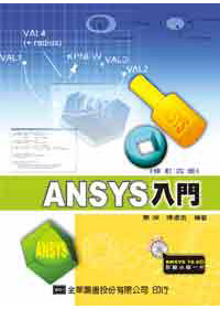 ANSYS 入門...