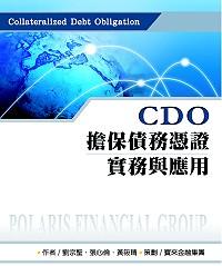 CDO擔保債務憑證實務與應用
