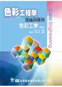 色彩工程學:理論與應用