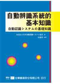 自動辨識系統的基本知識 = 自動認識システムの基礎知識