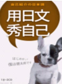 用日文秀自己:自己紹介の日本語