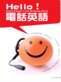 Hello!電話英語