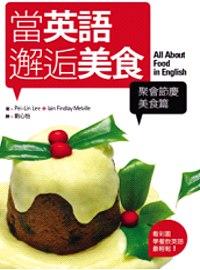 當英語邂逅美食,聚會節慶美食篇