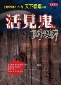 活見鬼 :  雨夜妖譚 /