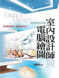室內設計師與電腦繪圖 : Auto CAD無限版 = Interior design