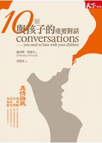 10個與孩子的重要對話 /